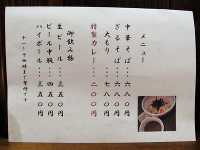 角萬@新宿御苑(4)中華そば680特製カレー200生ビール350×2.JPG