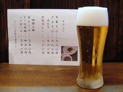 角萬@新宿御苑(5)中華そば680特製カレー200生ビール350×2.JPG