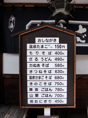 谷間茶屋@白根温泉(4).JPG