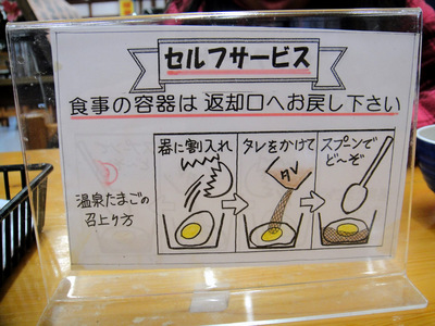 谷間茶屋@白根温泉(7).JPG
