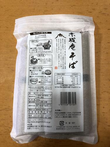 赤城食品@群馬県 (2)赤城庵そば215.jpg