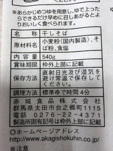 赤城食品@群馬県 (3)赤城庵そば215.jpg