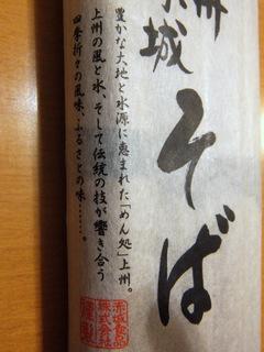 赤城食品@群馬県(2)上州赤城そば165.JPG