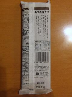赤城食品@群馬県(3)上州赤城そば165.JPG