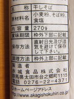 赤城食品@群馬県(4)上州赤城そば165.JPG