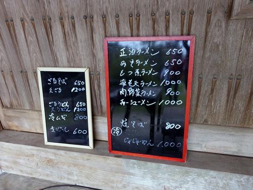 軽食もりむら@いすみ市 (25)正油ラーメン650もつ煮ラーメン900海老天ラーメン1000天ざる1200.JPG