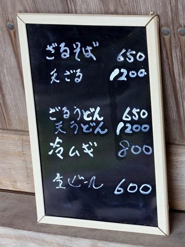 軽食もりむら@いすみ市 (26)正油ラーメン650もつ煮ラーメン900海老天ラーメン1000天ざる1200.JPG
