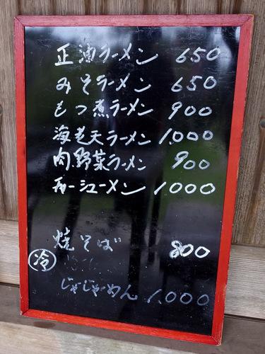 軽食もりむら@いすみ市 (27)正油ラーメン650もつ煮ラーメン900海老天ラーメン1000天ざる1200.JPG