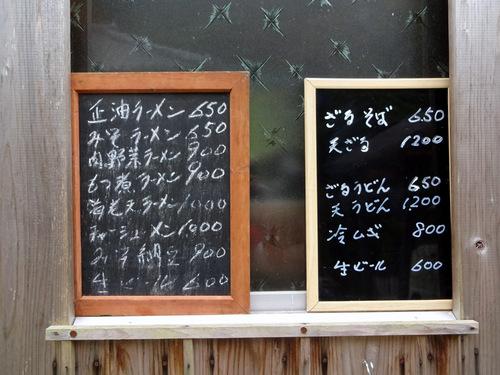 軽食もりむら@いすみ市 (6)正油ラーメン650もつ煮ラーメン900海老天ラーメン1000天ざる1200.JPG