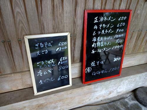 軽食もりむら@いすみ市 (7)正油ラーメン650もつ煮ラーメン900海老天ラーメン1000天ざる1200.JPG