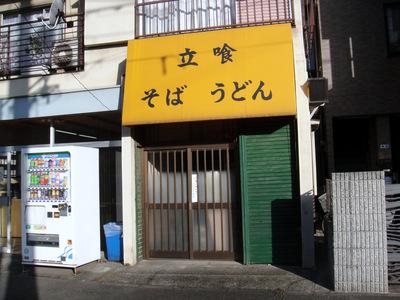追分そばうどん@川崎新町(1)未食.JPG