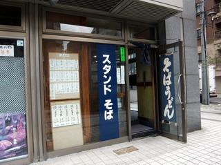 野むら@浅草橋(2)かけそば280冷やし100メンチ100ちくわ100ソーセージ80.JPG