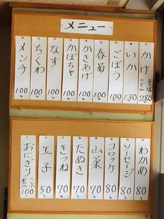 野むら@浅草橋(3)かけそば280ごぼう100天メンチ100.JPG
