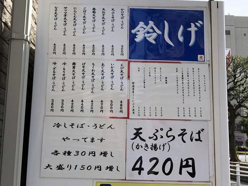 鈴しげ@亀有 (2)げそ天そば440冷し30.jpg
