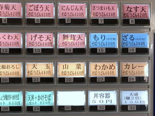 鈴しげ@亀有 (5)げそ天そば440冷し30.jpg