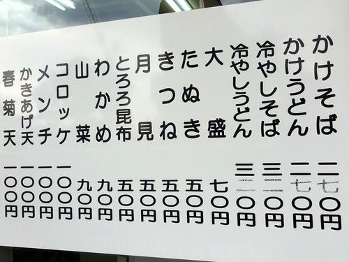 鈴家@市川 (2)かけそば270ゲソ天200冷やしそば320なす天100アミ天110.JPG