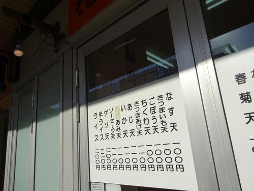 鈴家@市川 (3)かけそば270なす天100.JPG