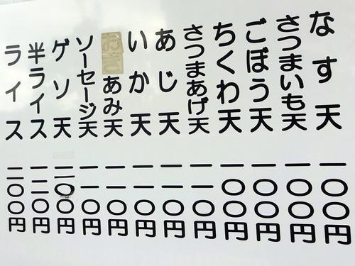 鈴家@市川 (3)かけそば270ゲソ天200冷やしそば320なす天100アミ天110.JPG