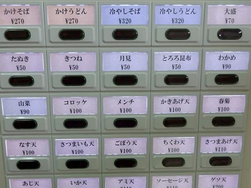 鈴家@市川 (5)かけそば270ゲソ天200冷やしそば320なす天100アミ天110.JPG