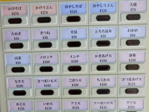 鈴家@市川 (6)かけそば270なす天100.JPG