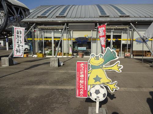 銀河の駅にらさき@韮崎 (5)いもがら、甲斐のそば、みどりや食堂お土産チャーシュー.jpg