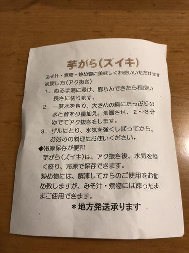銀河の駅にらさき@韮崎 (6)いもがら、甲斐のそば、みどりや食堂お土産チャーシュー.jpg
