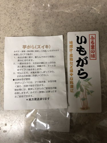 銀河の駅にらさき@韮崎 (8)いもがら、甲斐のそば、みどりや食堂お土産チャーシュー.jpg