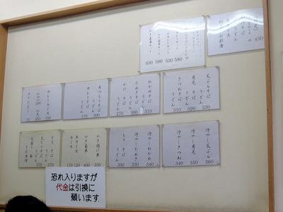 長寿庵@三ノ輪 (2) 冷やし天ぷらそば360.JPG