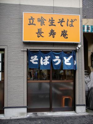 長寿庵@三ノ輪 (6) 冷やし天ぷらそば360.JPG
