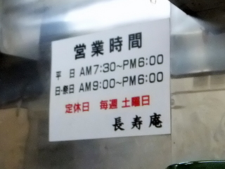長寿庵@大久保(4)たぬきそば260玉子40.JPG