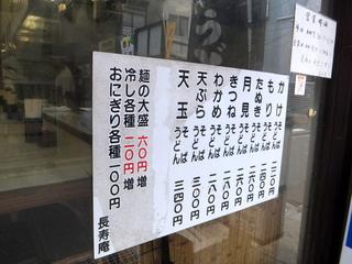 長寿庵@大久保(5)たぬきそば260玉子40.JPG