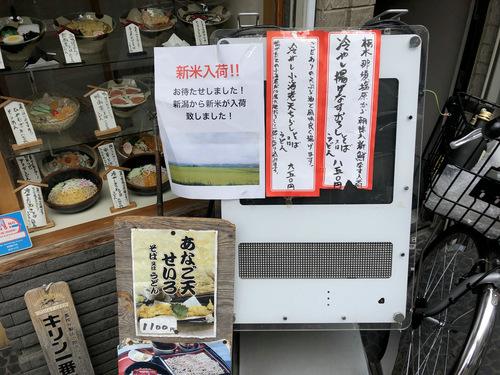 長寿庵@荻窪 (3)中華そば650冷やし揚げなすおろしそば850.jpg