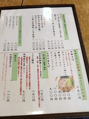 長寿庵@荻窪 (6)中華そば650冷やし揚げなすおろしそば850.jpg