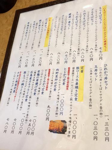 長寿庵@荻窪 (7)中華そば650冷やし揚げなすおろしそば850.jpg