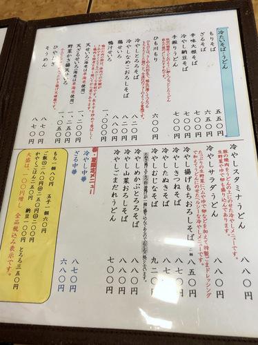 長寿庵@荻窪 (8)中華そば650冷やし揚げなすおろしそば850.jpg