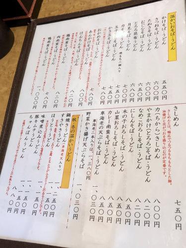 長寿庵@荻窪 (9)中華そば650冷やし揚げなすおろしそば850.jpg