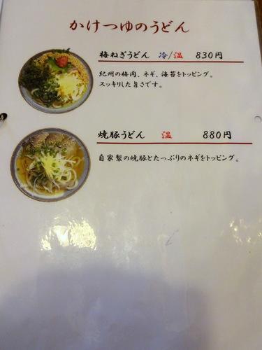 長谷川@大泉学園 (11)糧うどん冷730揚げ玉50.JPG