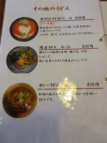長谷川@大泉学園 (14)糧うどん冷730揚げ玉50.JPG