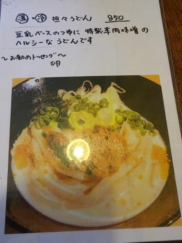 長谷川@大泉学園 (17)糧うどん冷730揚げ玉50.JPG