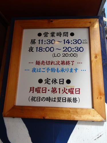 長谷川@大泉学園 (3)糧うどん冷730揚げ玉50.JPG