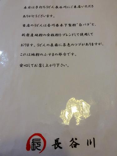 長谷川@大泉学園 (6)糧うどん冷730揚げ玉50.JPG