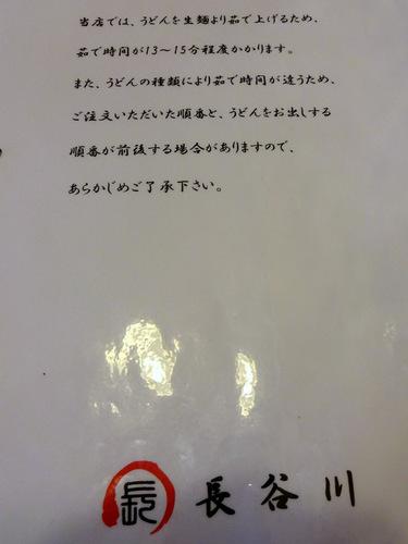 長谷川@大泉学園 (7)糧うどん冷730揚げ玉50.JPG