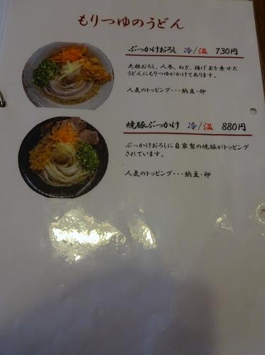 長谷川@大泉学園 (9)糧うどん冷730揚げ玉50.JPG
