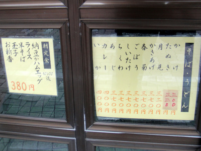 長門@上野(5)ごぼうそば370.JPG