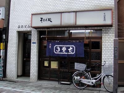 長門@上野(6)ごぼうそば370.JPG