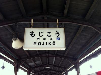 門司港駅うどん@もじこう (5) 丸天うどん400.JPG
