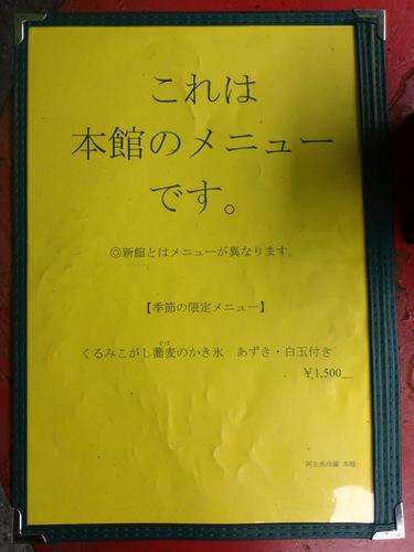 阿左美冷蔵金崎本店本館@長瀞 (11).jpg