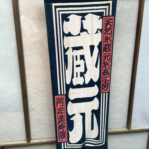 阿左美冷蔵金崎本店本館@長瀞 (39).jpg