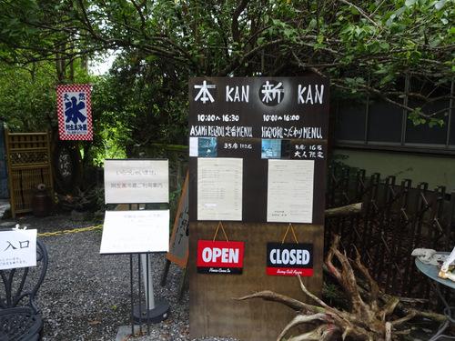 阿左美冷蔵金崎本店本館@長瀞 (6).jpg