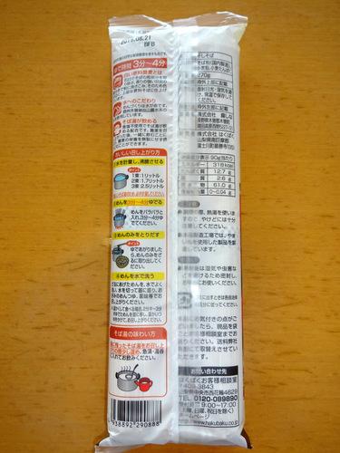 霧しな@長野県 (2)白そば食塩無添加368.JPG